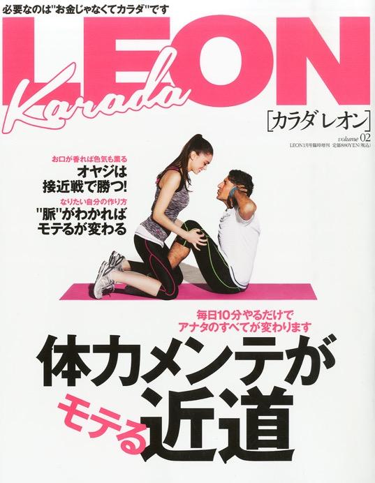 レオン (別冊号カラダレオン)に20151月号に当院が紹介されました。